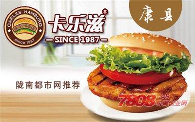 我想开个汉堡店要多少钱