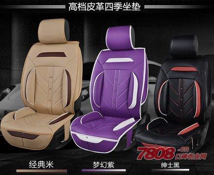 汽车坐垫加盟,广州顺泽美汽车坐垫,顺泽美汽车坐垫地址,顺泽美汽车坐垫