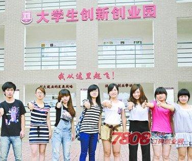 福建大学生创业优惠政策图片