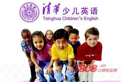 少儿英语,清华少儿英语,少儿英语培训,英语培训加盟
