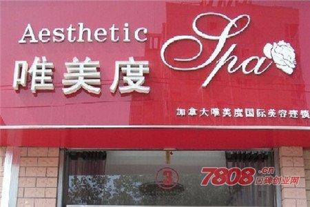 唯美度美容院怎么样 可以加盟吗