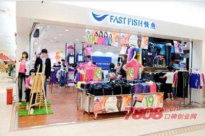 快鱼服装图片 如何加盟快鱼连锁服装店