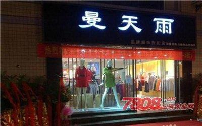 曼天雨品牌折扣官网可以加盟吗