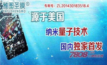 雅图圣膜手机防水膜官网支持有哪些