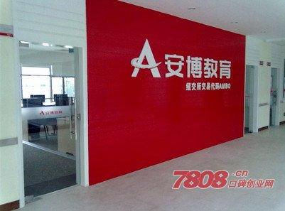 安博教育,安博教育集团,上海安博教育,上海安博教育加盟