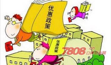 北京市丰台创业者可申请获得房租补贴扶持政