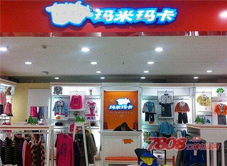 玛米玛卡童装旗舰店怎么开