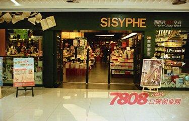 西西弗书店可以加盟吗
