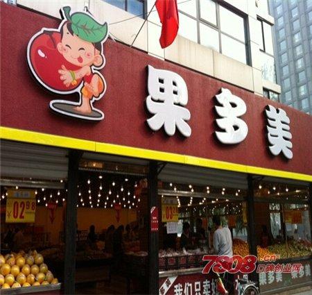 果多美水果超市加盟需要多少钱