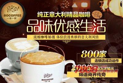 加盟咖啡店排行榜上哪个品牌好,一半一伴咖啡,咖啡加盟