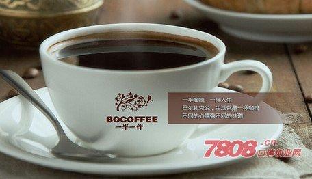 一半一伴咖啡官网加盟费用,一半一伴咖啡投资官网,一半一伴咖啡,咖啡加盟