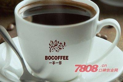 一半一伴咖啡店加盟条件,一半一伴咖啡店怎么加盟,一半一伴咖啡