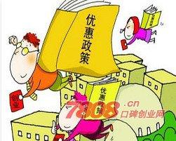 北京,大学生创业,经费支持,创业政策