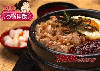 美石记韩式石锅拌饭加盟条件