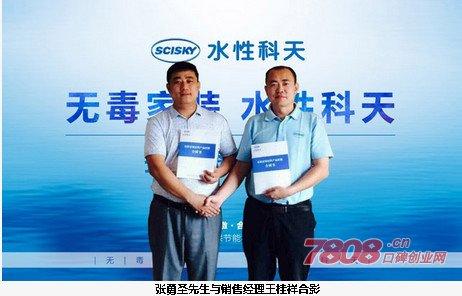 水性科天加盟代理商成功签约案例