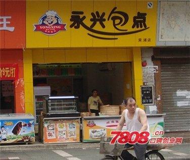 广州永兴包点可以加盟吗,永兴包点怎么加盟,永兴包点