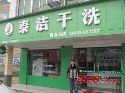 上海泰洁干洗店怎么/如何加盟,泰洁干洗店