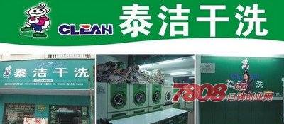 泰洁干洗机价格多少钱,泰洁干洗