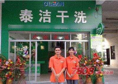 上海泰洁干洗官网加盟电话是多少,泰洁干洗