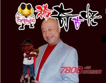开个/家儿童玩具店加盟哪个品牌好,稀奇古怪玩具,稀奇古怪