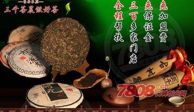 有哪些品牌茶叶加盟,三千茶农,茶叶加盟