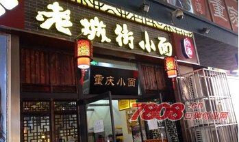 老城街重庆小面如何加盟