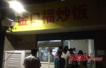 南京金口福炒饭加盟条件