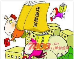 四川省,大学生创业,创业政策