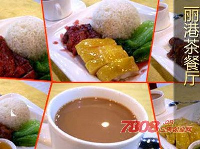 港丽港式茶餐厅如何加盟