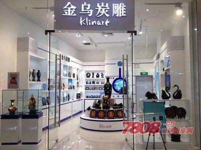 杭州炭雕工艺品代理加盟哪家好,金乌炭雕加盟