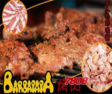 巴巴爸爸烤肉加盟热线电话多少,巴巴爸爸烤肉,巴巴爸爸烤肉加盟