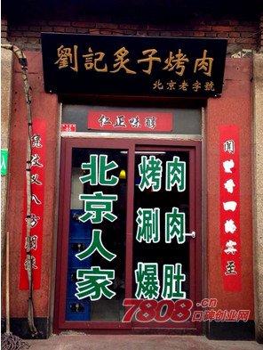 老北京炙子烤肉加盟技术培训/做法配方怎么样