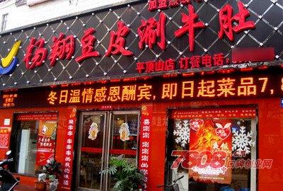 杨翔豆皮涮牛肚可以加盟吗,杨翔豆皮涮牛肚加盟流程,杨翔豆皮涮牛肚