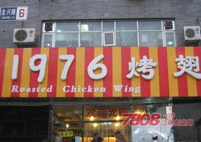 1976烤翅店通州店具体地址在哪