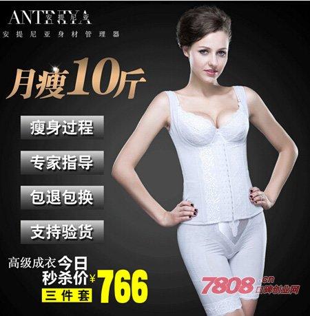 安提尼亚塑身衣价格多少钱