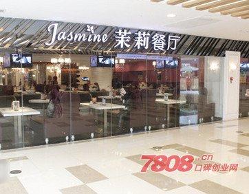 济南茉莉餐厅可以加盟吗,茉莉餐厅加盟,茉莉餐厅