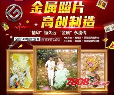 朋友结婚送什么好,金属照片最合适,高创影像金属照片