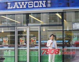 LAWSON便利店加盟费多少