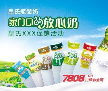 皇氏牛奶加盟利润怎么样,皇氏乳业加盟,皇氏乳业
