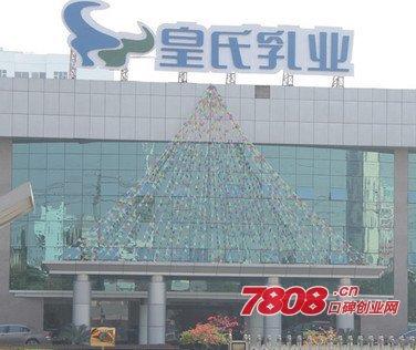 广西皇氏乳业官网加盟招商电话,皇氏乳业官网,皇氏乳业
