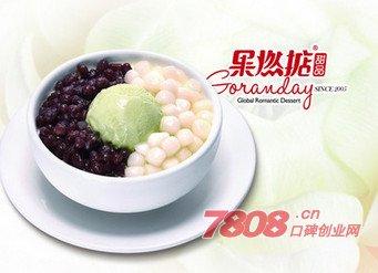 南京果燃掂甜品店如何加盟,果燃掂甜品加盟,果燃掂