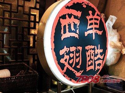 北京西单翅酷店可以加盟吗