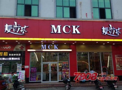 麦肯基加盟费多少钱,麦肯基加盟,麦肯基