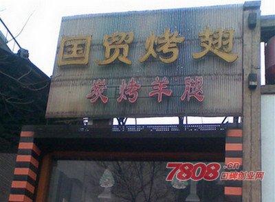 北京国贸烤翅加盟,国贸烤翅加盟店