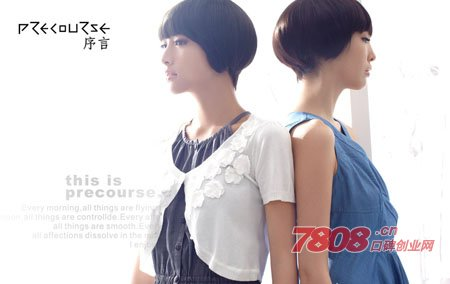 上海序言女装加盟费多少