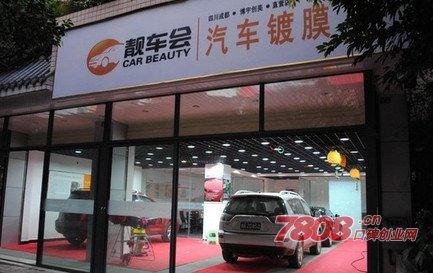 开汽车美容店要注意什么?汽车美容加盟需要多少钱?