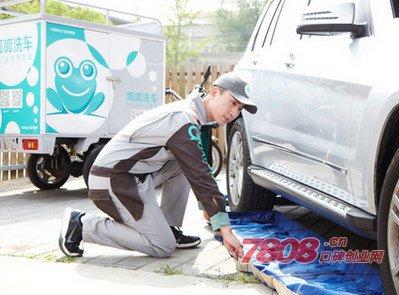 呱呱洗车可以/能加盟吗