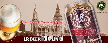 如何做陆虎啤酒代理,陆虎啤酒代理流程,陆虎啤酒