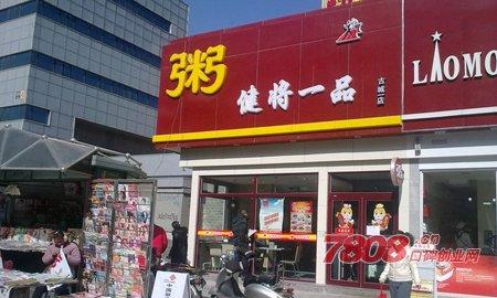 北京健将一品劲松店具体地址在哪