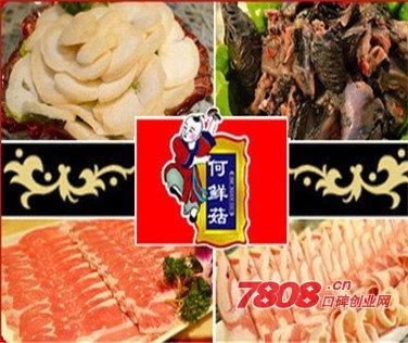 何鲜菇火锅加盟费需要多少,何鲜菇火锅加盟,何鲜菇火锅